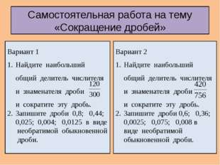 Вариант 1 Найдите наибольший общий делитель числителя и знаменателя дроби и с
