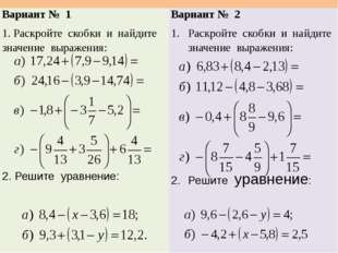 Вариант №1 1. Раскройтескобки и найдите значениевыражения: 2. Решите уравнен