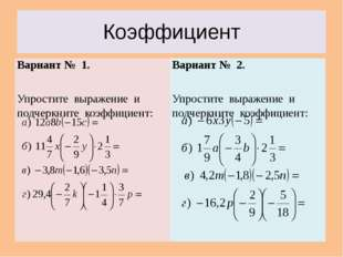 Коэффициент Вариант № 1. Упростите выражение и подчеркните коэффициент: Вариа