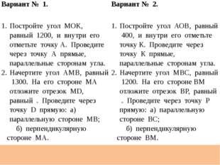 Вариант № 1. Постройте угол МОК, равный 1200, и внутри его отметьте точку А.