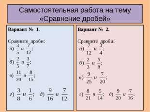 Самостоятельная работа на тему «Сравнение дробей» Вариант № 1. Сравните дроби