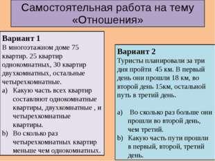Самостоятельная работа на тему «Отношения» Вариант 1 В многоэтажном доме 75 к