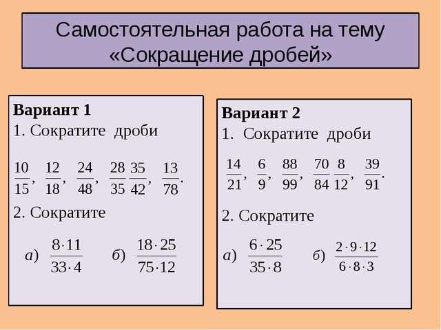Вариант 2 1. Сократите дроби 2. Сократите Вариант 1 1. Сократите дроби 2. Сок...
