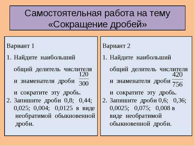 Вариант 1 Найдите наибольший общий делитель числителя и знаменателя дроби и с...