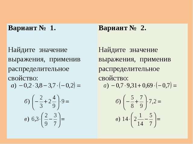 Вариант № 1. Найдите значение выражения, применив распределительное свойство:...