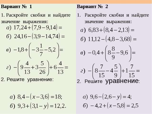 Вариант №1 1. Раскройтескобки и найдите значениевыражения: 2. Решите уравнен...