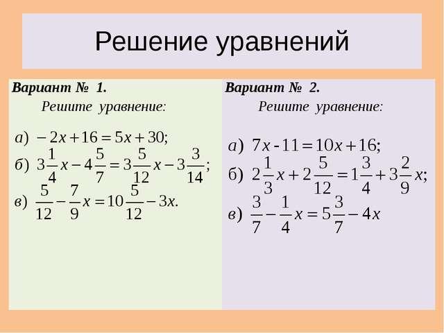 Решение уравнений Вариант № 1.Решитеуравнение: Вариант № 2.Решитеуравнение: