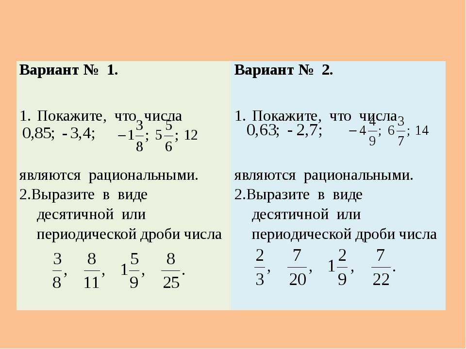 Вариант № 1. Покажите, что числа являютсярациональными. 2.Выразитев виде деся...