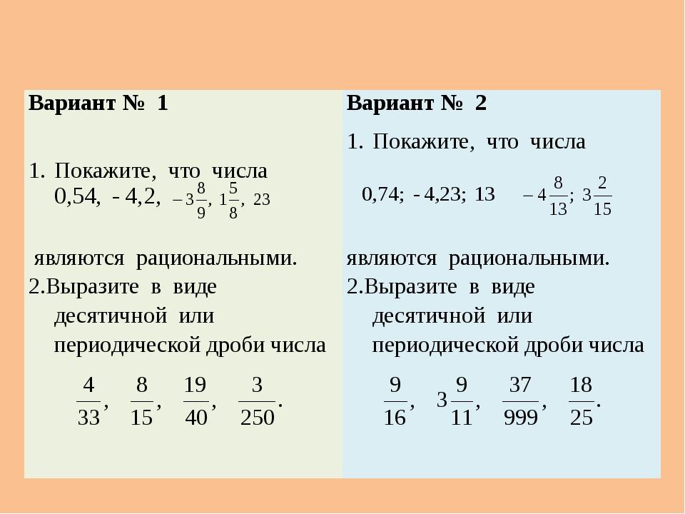Вариант №1 Покажите, что числа являются рациональными. 2.Выразитев виде десят...