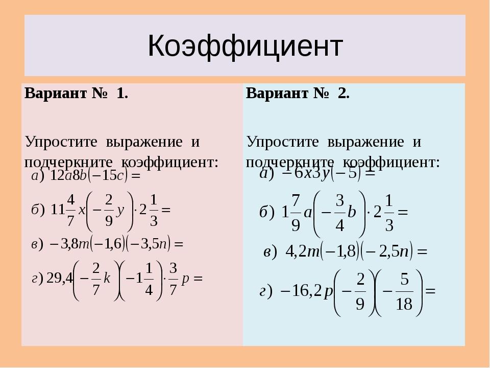 Коэффициент Вариант № 1. Упростите выражение и подчеркните коэффициент: Вариа...