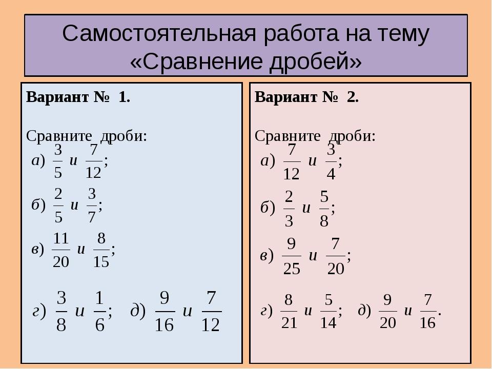 Самостоятельная работа на тему «Сравнение дробей» Вариант № 1. Сравните дроби...