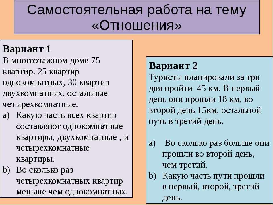 Самостоятельная работа на тему «Отношения» Вариант 1 В многоэтажном доме 75 к...