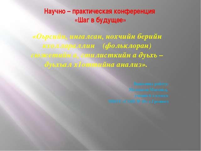 Научно – практическая конференция «Шаг в будущее» «Оьрсийн, ингалсан, нохчийн...
