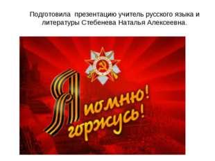 Подготовила презентацию учитель русского языка и литературы Стебенева Наталья