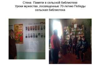 Стена Памяти в сельской библиотеке Уроки мужества ,посвященные 70-летию Побед