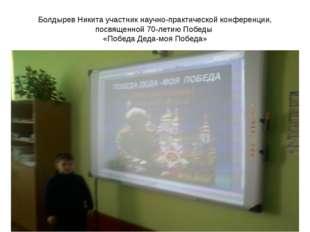Болдырев Никита участник научно-практической конференции, посвященной 70-лети