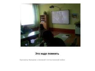 Это надо помнить Просмотр Фильмов о Великой Отечественной войне