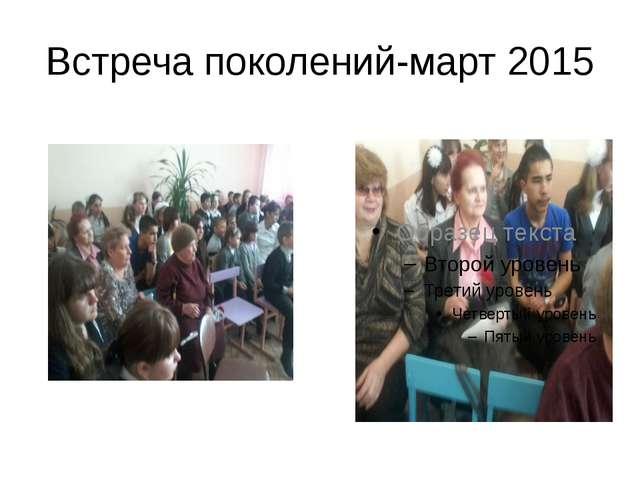 Встреча поколений-март 2015