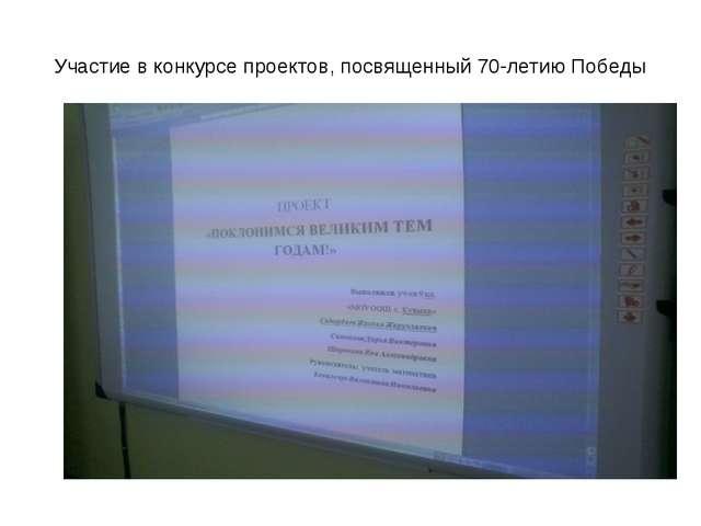 Участие в конкурсе проектов, посвященный 70-летию Победы