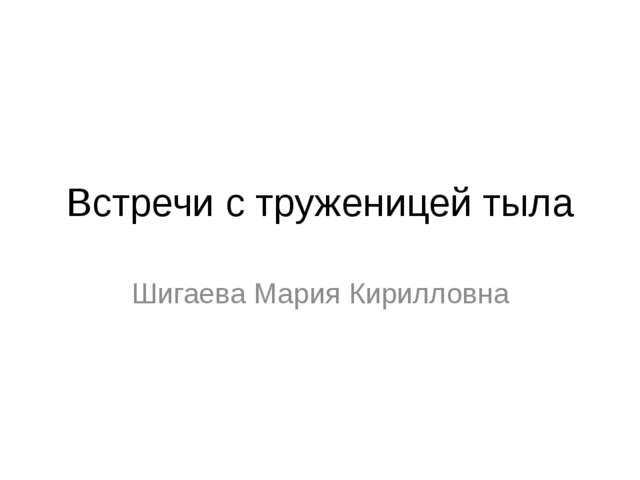 Встречи с труженицей тыла Шигаева Мария Кирилловна