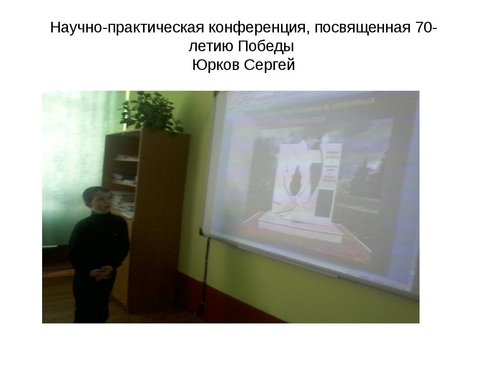 Научно-практическая конференция, посвященная 70-летию Победы Юрков Сергей