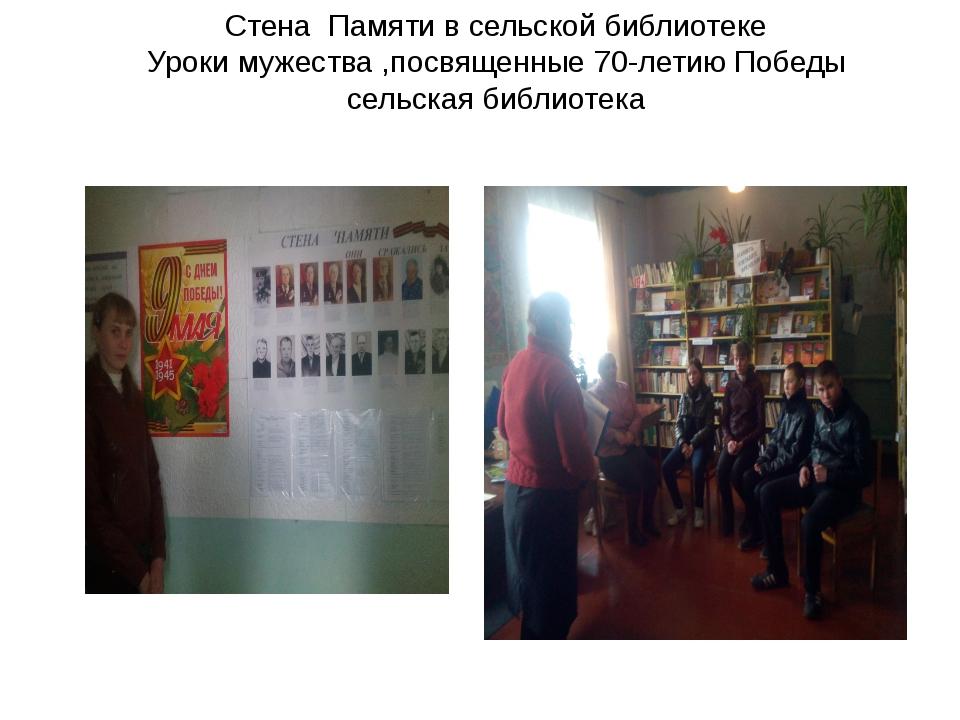 Стена Памяти в сельской библиотеке Уроки мужества ,посвященные 70-летию Побед...