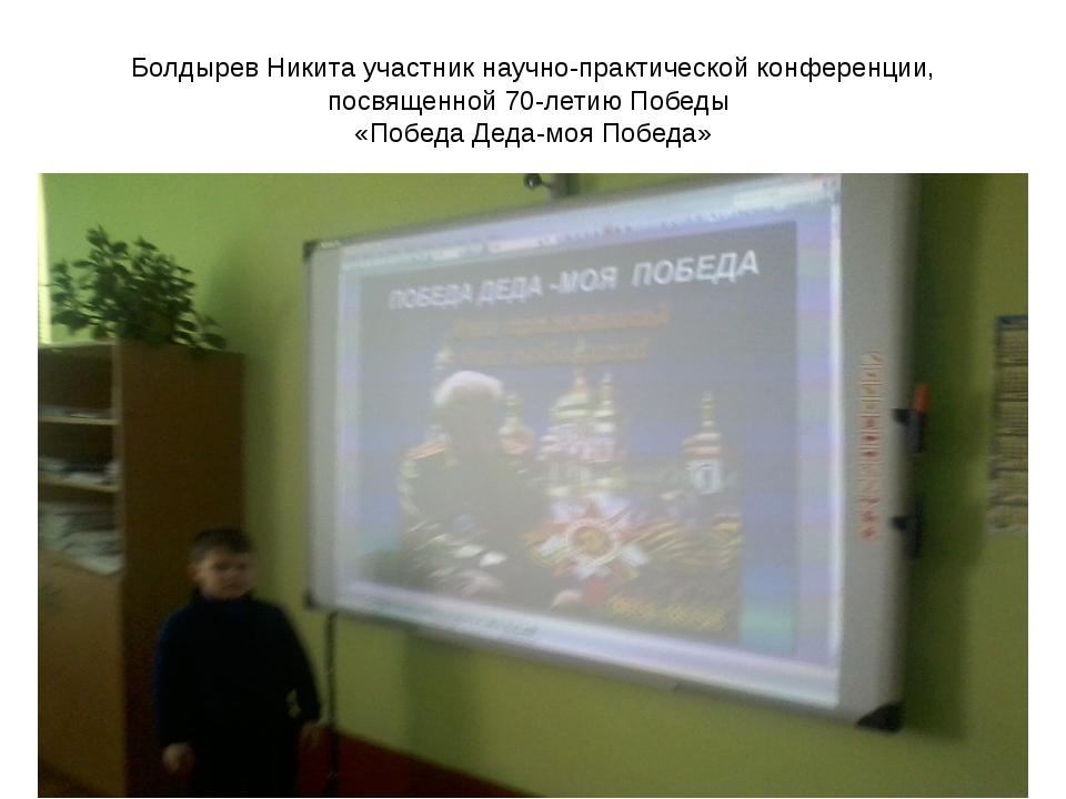 Болдырев Никита участник научно-практической конференции, посвященной 70-лети...