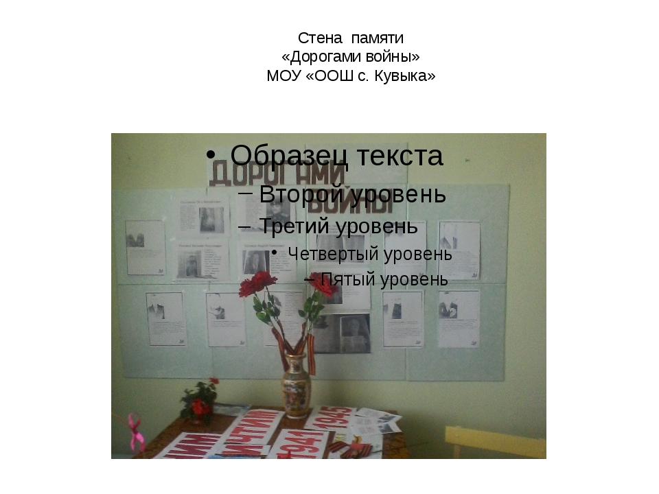 Стена памяти «Дорогами войны» МОУ «ООШ с. Кувыка»