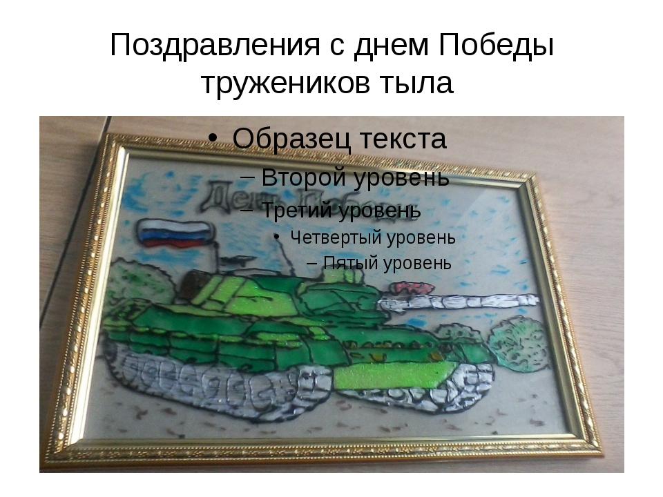 Поздравления с днем Победы тружеников тыла