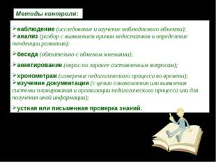 наблюдение (исследование и изучение наблюдаемого объекта); анализ (разбор с в