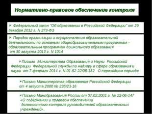 Нормативно-правовое обеспечение контроля Письмо Министерства Образования и На