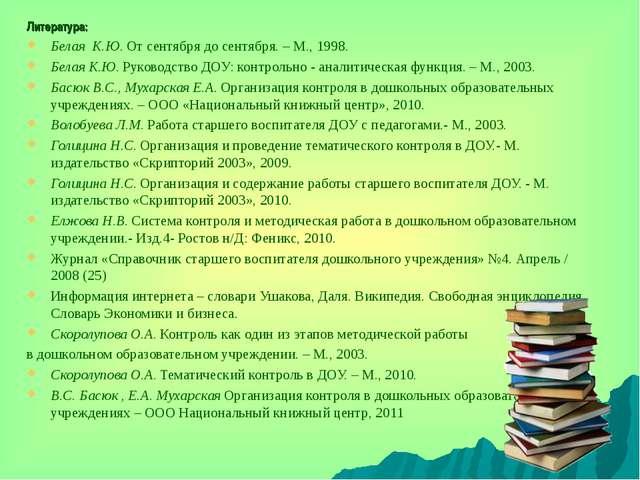Литература: Белая К.Ю. От сентября до сентября. – М., 1998. Белая К.Ю. Руково...