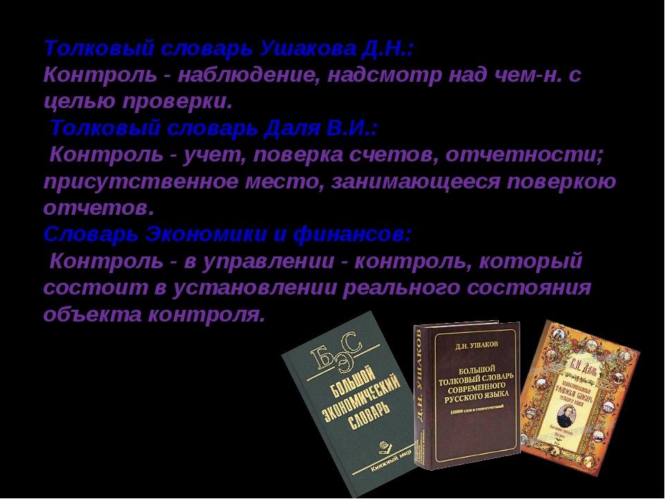Толковый словарь Ушакова Д.Н.: Контроль - наблюдение, надсмотр над чем-н. с ц...