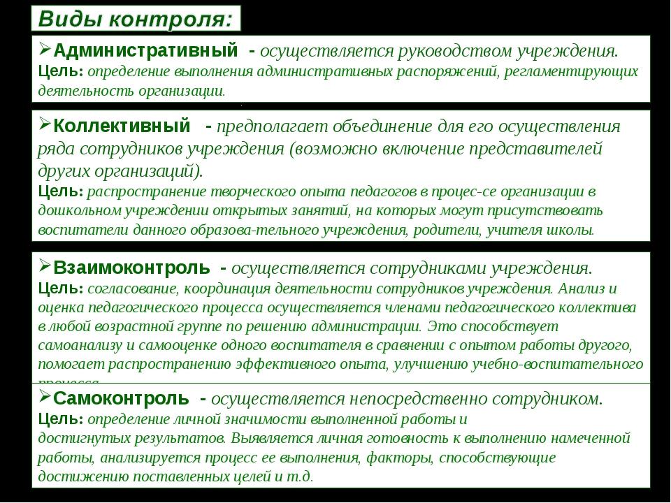Административный - осуществляется руководством учреждения. Цель: определение...