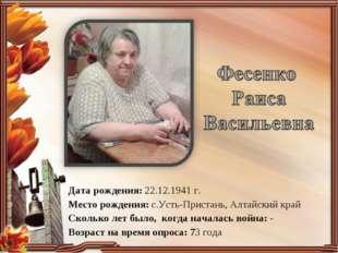 Дата рождения: 22.12.1941 г. Место рождения: с.Усть-Пристань, Алтайский край