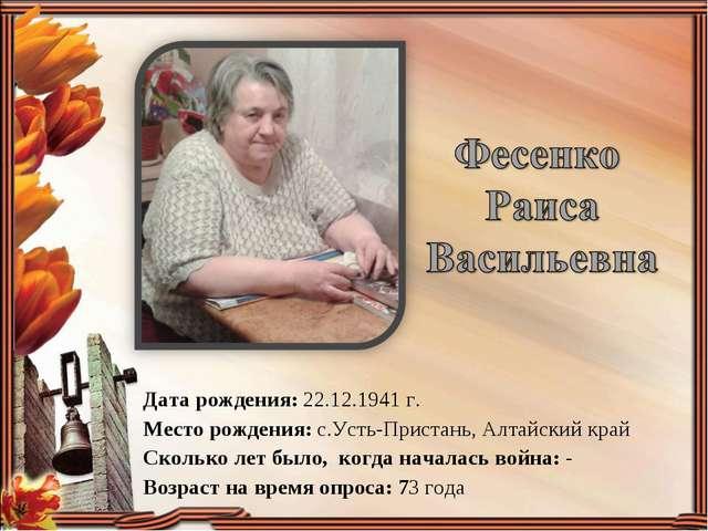 Дата рождения: 22.12.1941 г. Место рождения: с.Усть-Пристань, Алтайский край...