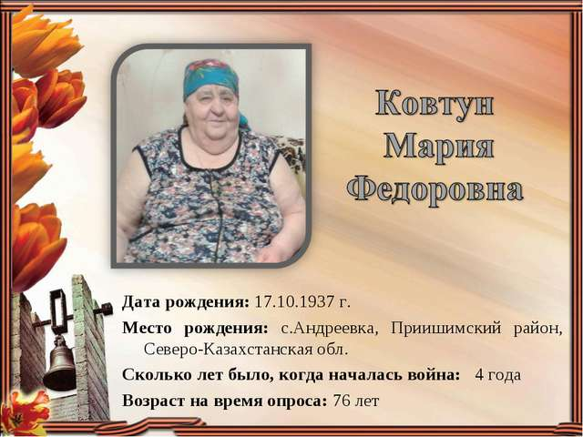 Дата рождения: 17.10.1937 г. Место рождения: с.Андреевка, Приишимский район,...