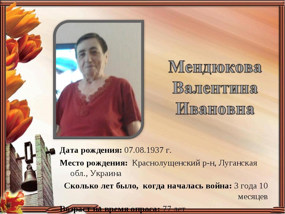 Дата рождения: 07.08.1937 г. Место рождения: Краснолущенский р-н, Луганская о...
