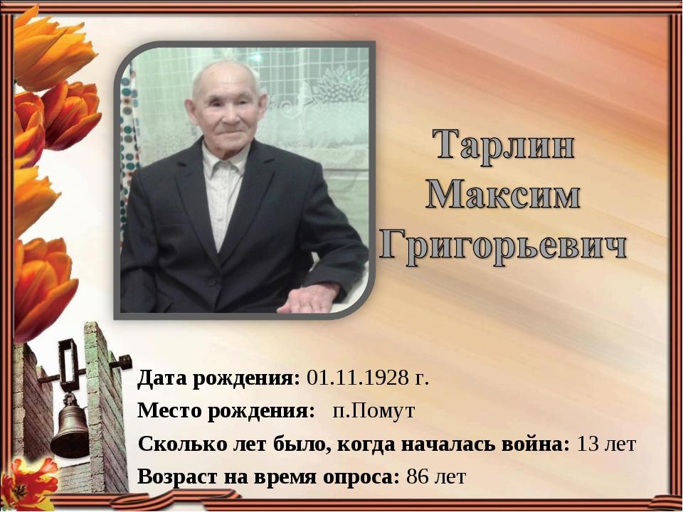 Дата рождения: 01.11.1928 г. Место рождения: п.Помут Сколько лет было, когда...