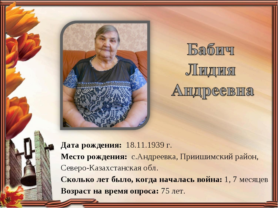 Дата рождения: 18.11.1939 г. Место рождения: с.Андреевка, Приишимский район,...