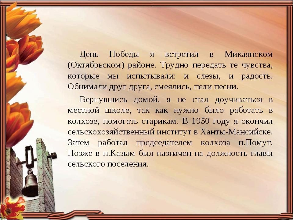 День Победы я встретил в Микаянском (Октябрьском) районе. Трудно передать те...
