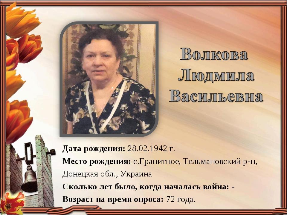 Дата рождения: 28.02.1942 г. Место рождения: с.Гранитное, Тельмановский р-н,...
