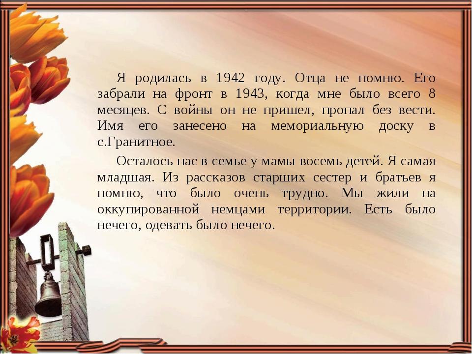 Я родилась в 1942 году. Отца не помню. Его забрали на фронт в 1943, когда мне...