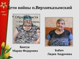 Ковтун Мария Федоровна Бабич Лидия Андреевна Дети войны п.Верхнеказымский