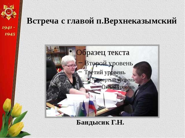 Встреча с главой п.Верхнеказымский Бандысик Г.Н.