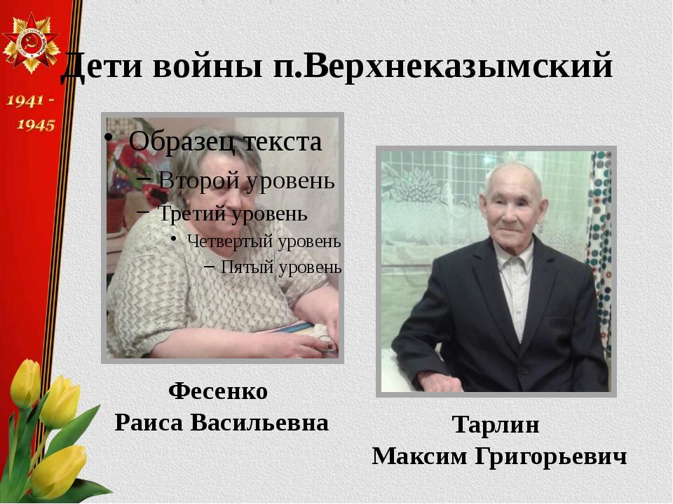 Дети войны п.Верхнеказымский Фесенко Раиса Васильевна Тарлин Максим Григорьевич