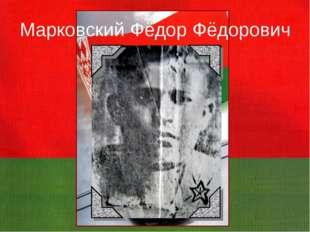 Марковский Фёдор Фёдорович Марковский Федор Федорович