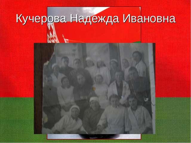 Кучерова Надежда Ивановна