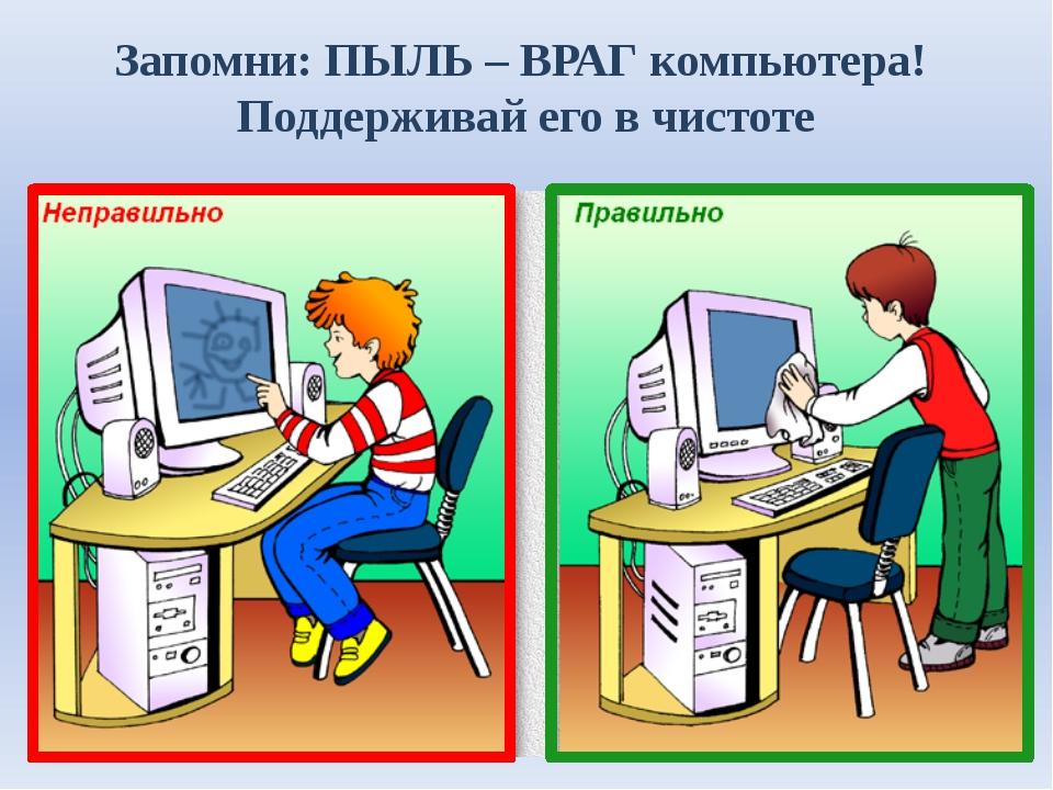 Почему при работе с компьютером нужно соблюдать технику безопасности
