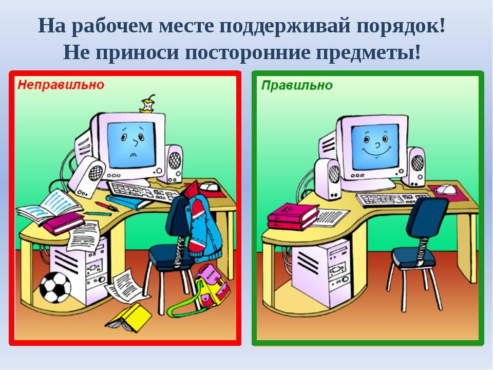 Правила за компьютером картинки
